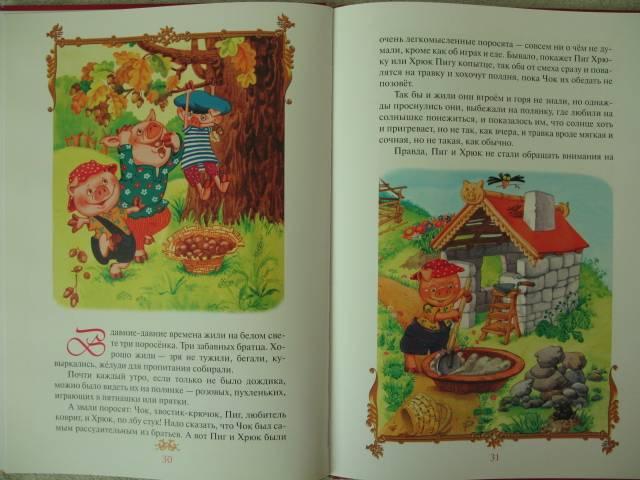 Иллюстрация 1 из 42 для Сказки про животных добрых и хороших | Лабиринт - книги. Источник: Татьяна А.