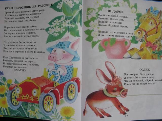Иллюстрация 1 из 12 для Живая книга - Андрей Усачев   Лабиринт - книги. Источник: Татьяна А.
