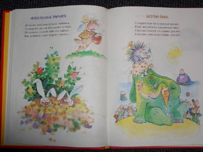 Иллюстрация 1 из 12 для Стихи для детского сада - Татьяна Бокова | Лабиринт - книги. Источник: sher