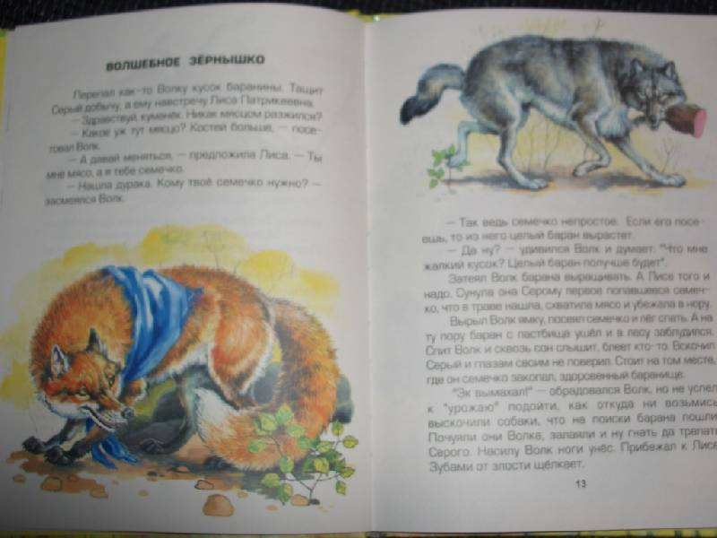 Иллюстрация 1 из 21 для Сказки Хитрого Лиса - Тамара Крюкова | Лабиринт - книги. Источник: sher