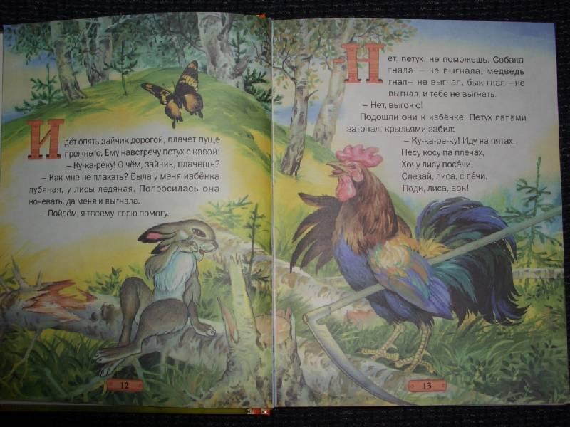 Иллюстрация 1 из 3 для Жар-птица: Русские народные сказки | Лабиринт - книги. Источник: sher