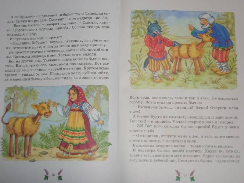Иллюстрация 1 из 2 для Сказки о животных | Лабиринт - книги. Источник: sher
