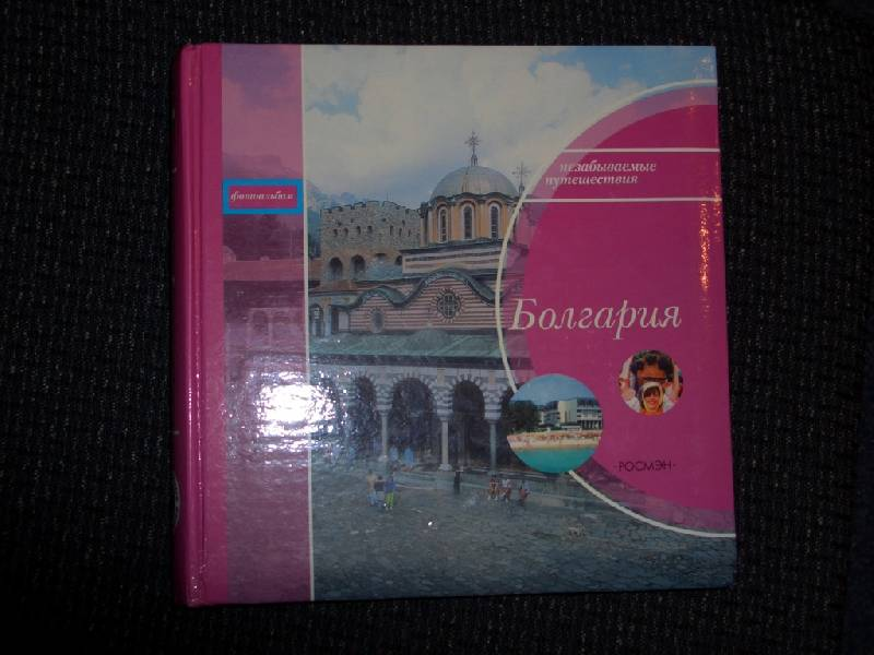 Иллюстрация 1 из 4 для Фотодневник: Болгария/144 фото   Лабиринт - сувениры. Источник: sher