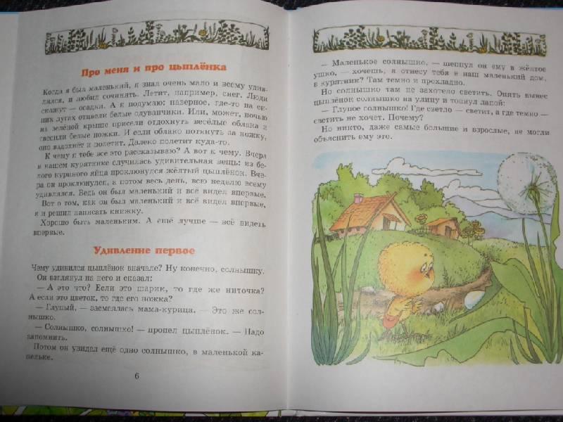 Иллюстрация 1 из 12 для Разноцветный жираф - Геннадий Цыферов   Лабиринт - книги. Источник: sher