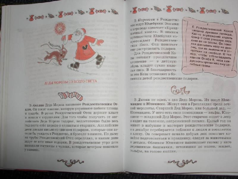Иллюстрация 1 из 7 для Большая детская энциклопедия Нового года и Рождества - Виктор Мороз   Лабиринт - книги. Источник: sher