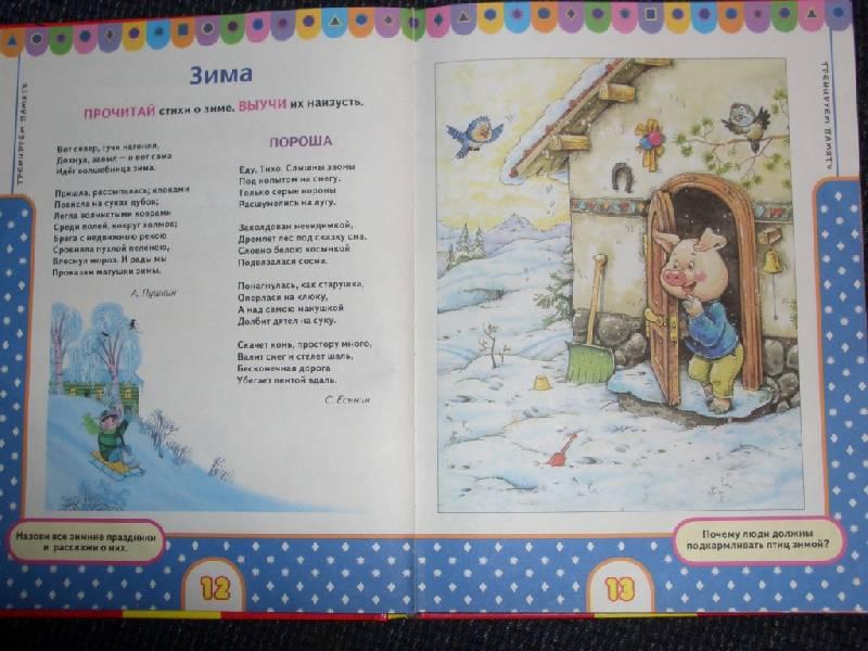 Иллюстрация 1 из 7 для Большая книга малыша | Лабиринт - книги. Источник: sher