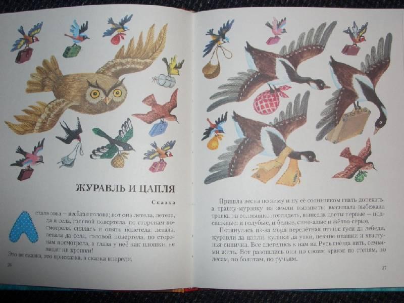 Иллюстрация 1 из 18 для Старик-годовик - Владимир Даль | Лабиринт - книги. Источник: sher