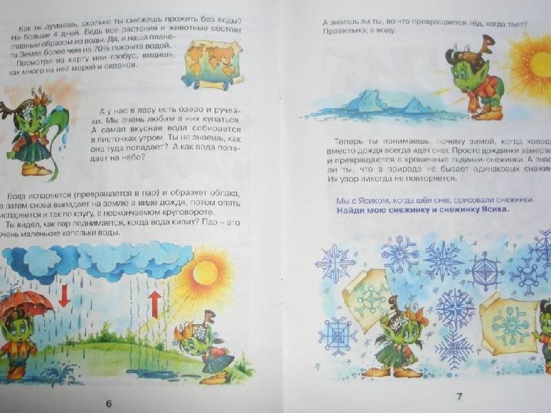 Иллюстрация 1 из 2 для Лесные Эльфы и тайны природы: Книжка с заданиями на развитие логики | Лабиринт - книги. Источник: sher
