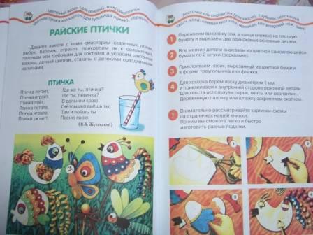 Иллюстрация 1 из 4 для Живые игрушки: Творчество детей 5-10 лет - Людмила Грушина | Лабиринт - книги. Источник: sher