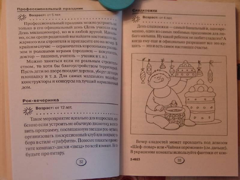 Иллюстрация 1 из 2 для Как устроить детский праздник - Наталия Ромашина   Лабиринт - книги. Источник: Лаванда