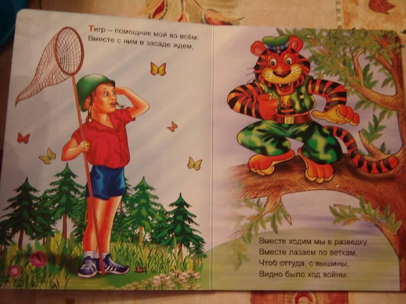 Иллюстрация 1 из 2 для Мы воюем - Оксана Иванова   Лабиринт - книги. Источник: Лаванда