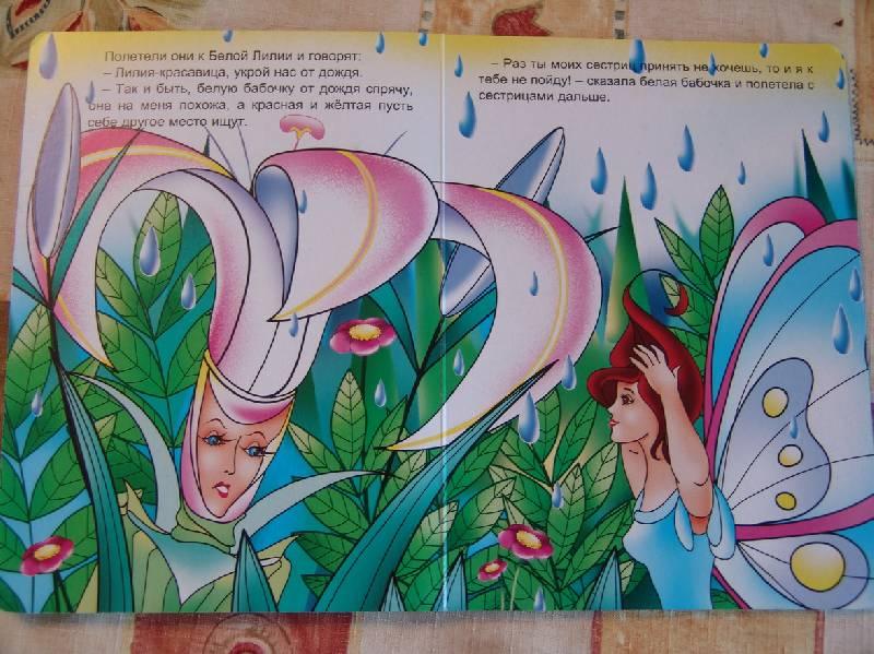 Иллюстрация 1 из 9 для Три бабочки | Лабиринт - книги. Источник: Лаванда