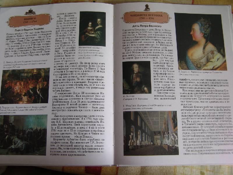Иллюстрация 1 из 28 для Цари и императоры - Нина Орлова | Лабиринт - книги. Источник: Лаванда