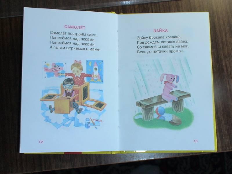 Иллюстрация 1 из 4 для Идет бычок, качается. Стихи - Агния Барто   Лабиринт - книги. Источник: Лаванда
