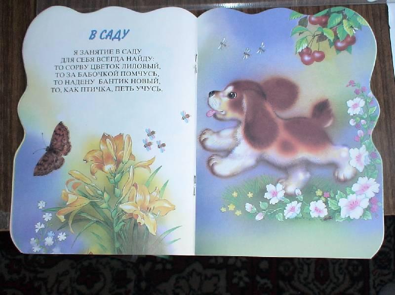 Иллюстрация 1 из 3 для Веселая компания - Владимир Степанов | Лабиринт - книги. Источник: Лаванда