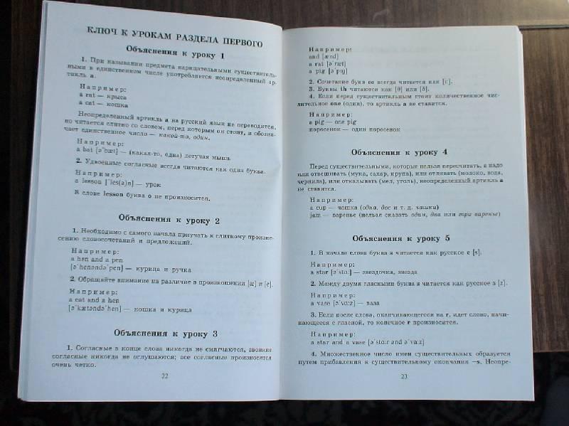 Иллюстрация 1 из 7 для Английский язык для детей: Методические указания и ключи - Валентина Скультэ | Лабиринт - книги. Источник: Лаванда