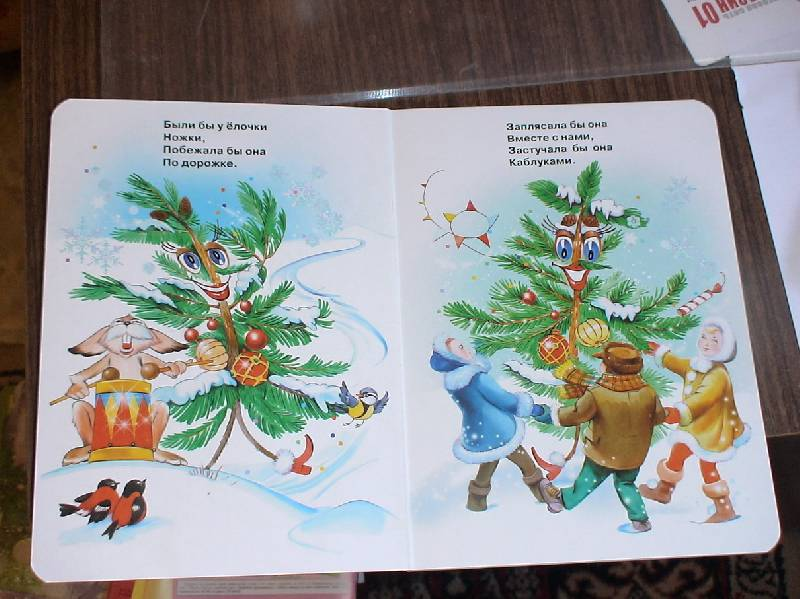 Иллюстрация 1 из 2 для Елка - Корней Чуковский   Лабиринт - книги. Источник: Лаванда