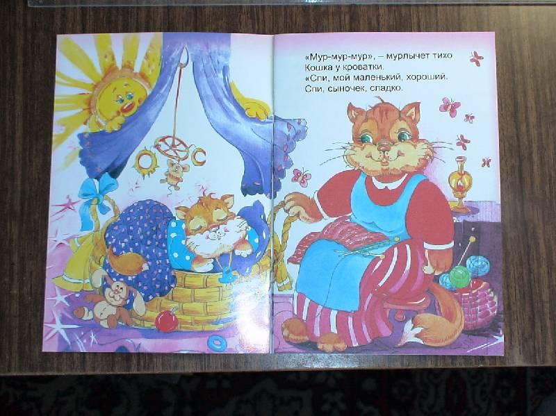 Иллюстрация 1 из 5 для Колыбельная котенку - Наталья Мигунова | Лабиринт - книги. Источник: Лаванда