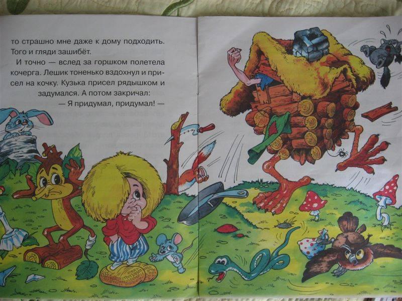 Иллюстрация 1 из 18 для Похищение Домовенка Кузьки - Галина Александрова | Лабиринт - книги. Источник: Юта