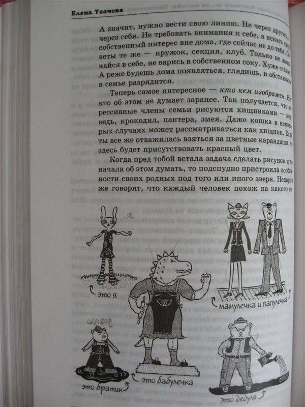 Иллюстрация 1 из 3 для Для стильных девчонок и... не только. Настольная книга по жизни. - Елена Усачева | Лабиринт - книги. Источник: Юта