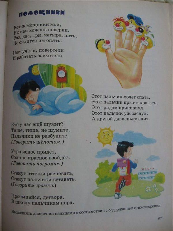 Иллюстрация 1 из 20 для Развиваем мелкую моторику и координацию движений рук - Инна Светлова   Лабиринт - книги. Источник: Юта