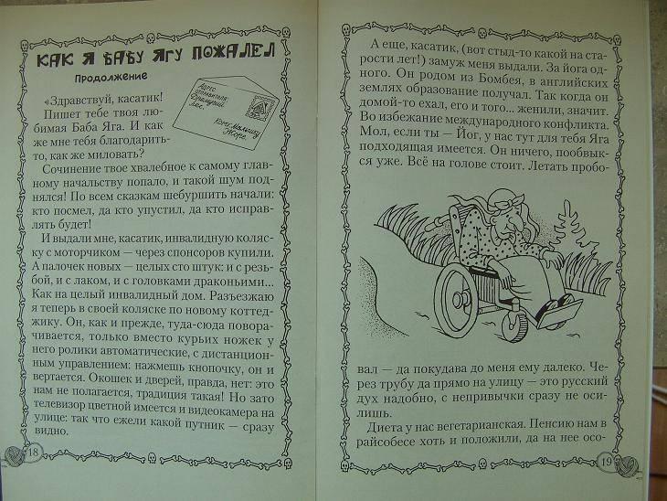 Иллюстрация 1 из 5 для В стране волшебных сказок - Марина Александровская | Лабиринт - книги. Источник: мама малыша