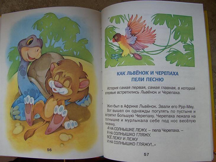 Иллюстрация 1 из 7 для Как Львенок и Черепаха путешествовали. Повесть-сказка - Сергей Козлов   Лабиринт - книги. Источник: мама малыша