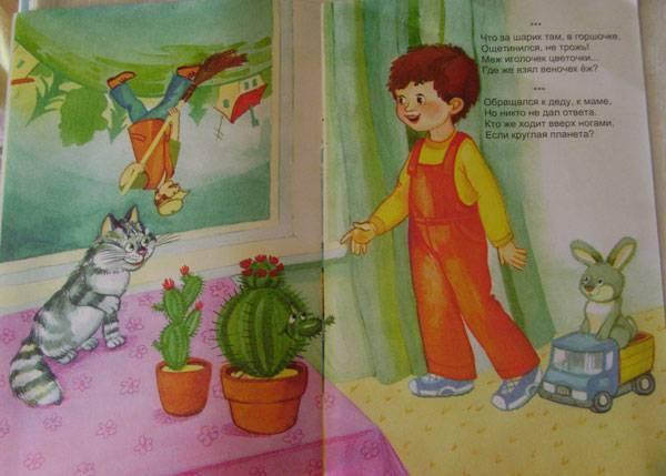 Иллюстрация 1 из 5 для Что, где, почему? - Елена Михайленко   Лабиринт - книги. Источник: Солнышко