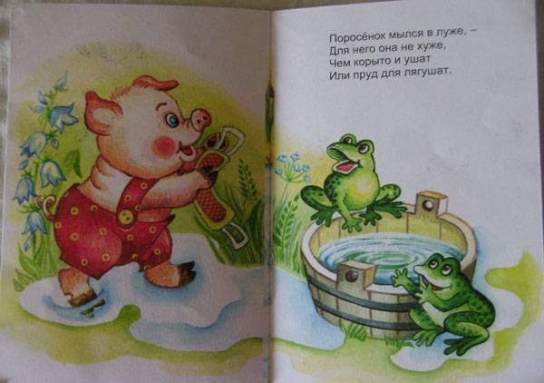 Иллюстрация 1 из 3 для Кто как умывается - Мария Манакова | Лабиринт - книги. Источник: Солнышко