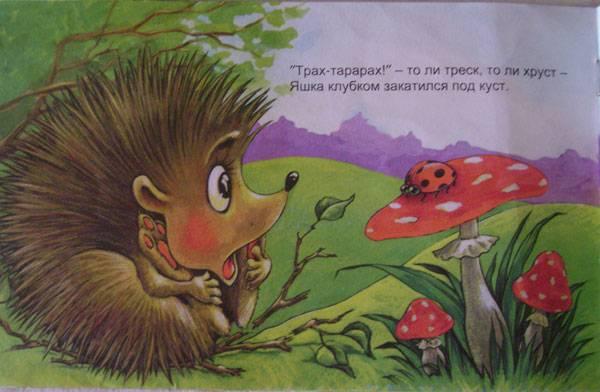 Иллюстрация 1 из 2 для Ежик Яшка - Владимир Борисов   Лабиринт - книги. Источник: Солнышко