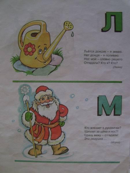 Иллюстрация 1 из 13 для Загадочная азбука - Гайда Лагздынь | Лабиринт - книги. Источник: Солнышко