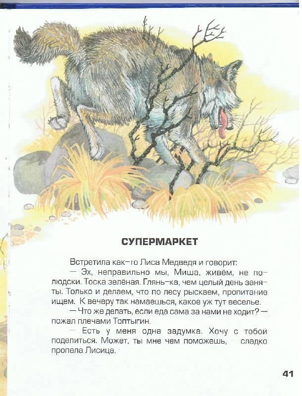 Иллюстрация 1 из 13 для Лесные мошенники - Тамара Крюкова | Лабиринт - книги. Источник: Большая Берта