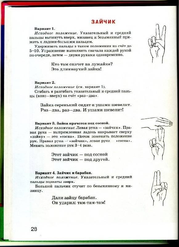Иллюстрация 1 из 17 для Гимнастика для пальчиков. Развиваем моторику - Елена Косинова | Лабиринт - книги. Источник: Варвара