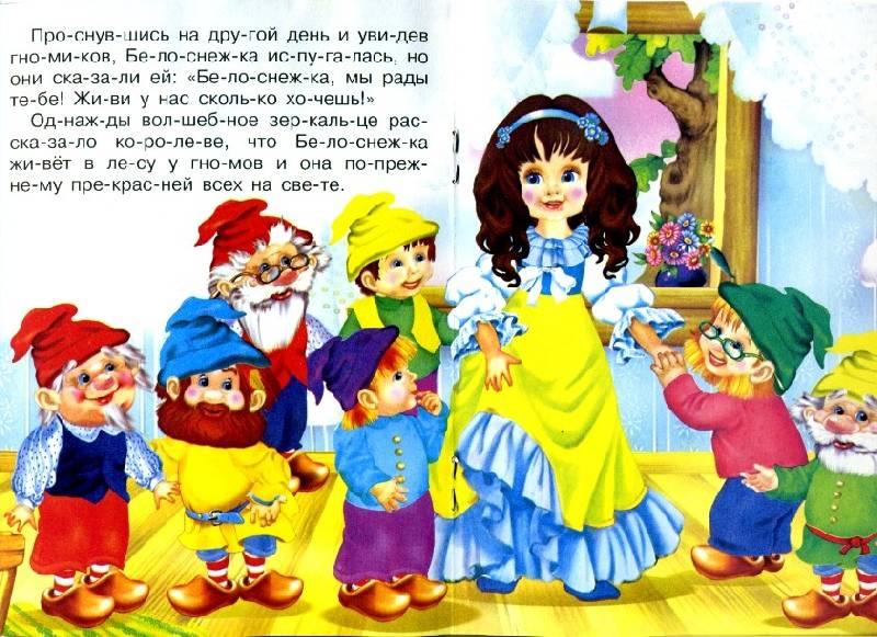 Иллюстрация 1 из 2 для Читаем по слогам: Белоснежка | Лабиринт - книги. Источник: Варвара