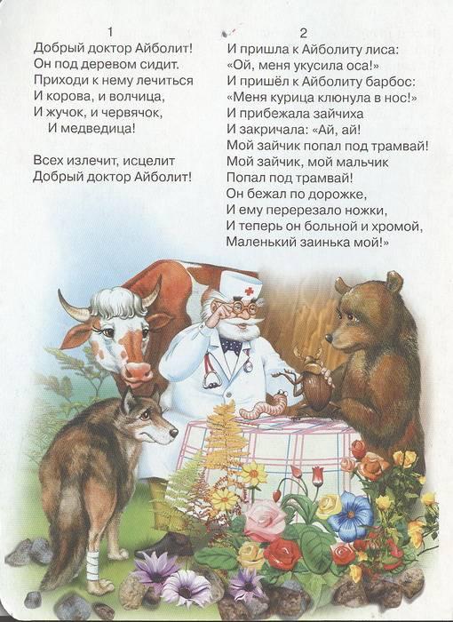 Иллюстрация 1 из 9 для Айболит - Корней Чуковский   Лабиринт - книги. Источник: Елена