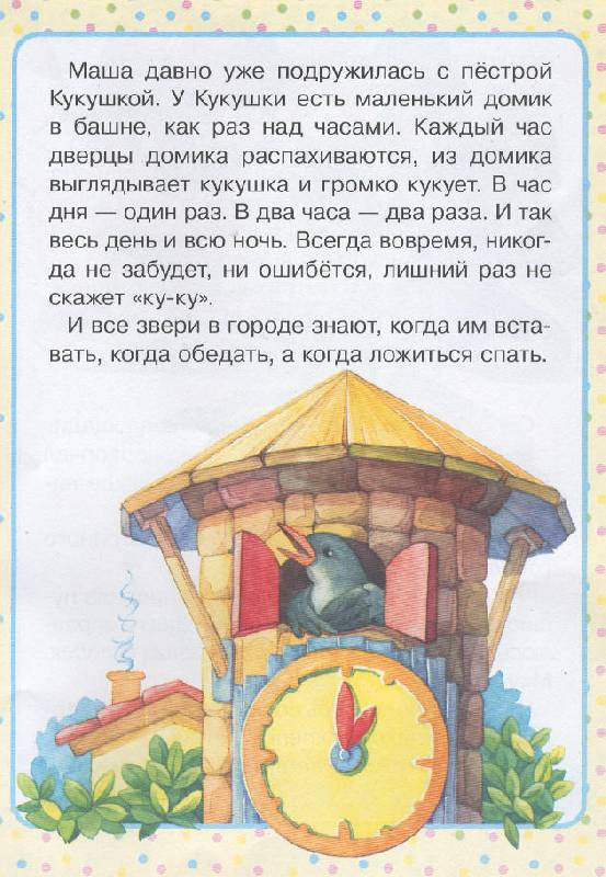 Иллюстрация 1 из 16 для Часы с кукушкой - Софья Прокофьева | Лабиринт - книги. Источник: Пчёлка Майя