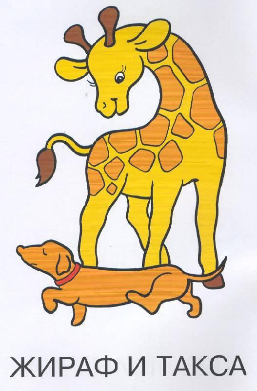 Иллюстрация 1 из 6 для Я рисую больших и маленьких | Лабиринт - книги. Источник: Пчёлка Майя