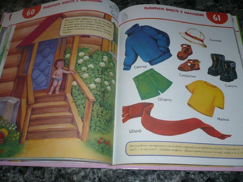 Иллюстрация 1 из 7 для Первый учебник малыша - Анжела Берлова | Лабиринт - книги. Источник: Домбиблиотека