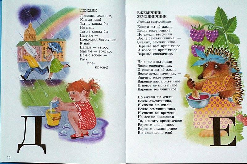 Иллюстрация 1 из 6 для Праздник букваря. Стихи - Михаил Яснов | Лабиринт - книги. Источник: Домбиблиотека