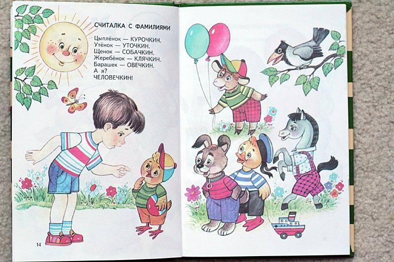 Иллюстрация 1 из 10 для Книжка про меня - Михаил Яснов   Лабиринт - книги. Источник: Домбиблиотека