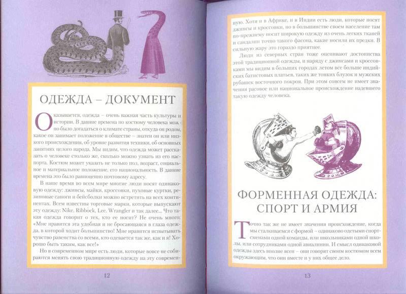 Иллюстрация 1 из 7 для Ленты, кружева, ботинки... - Раиса Кирсанова   Лабиринт - книги. Источник: Домбиблиотека