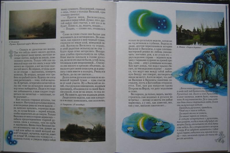 Иллюстрация 1 из 28 для Славянская мифология. Лешие, домовые, водяные... - Виктор Калашников | Лабиринт - книги. Источник: Домбиблиотека