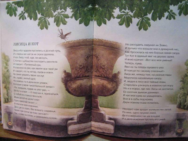 Иллюстрация 1 из 2 для Лисица, Волк и Лошадь и еще 17 басен (+ CD) - Жан Лафонтен | Лабиринт - книги. Источник: Трухина Ирина