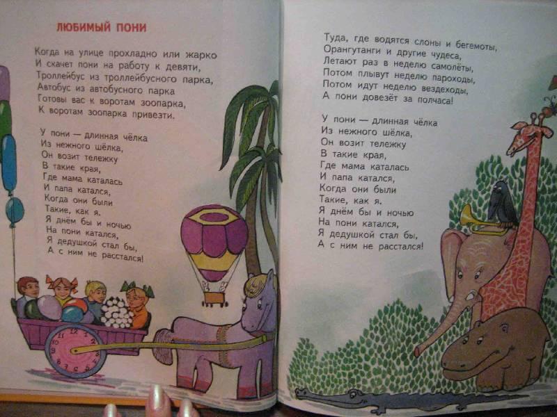 Иллюстрация 1 из 27 для Большой секрет для маленькой компании - Юнна Мориц | Лабиринт - книги. Источник: Трухина Ирина