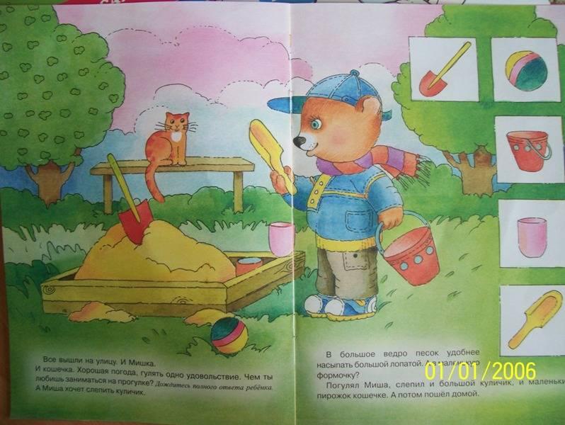 Иллюстрация 1 из 9 для Про Мишку.   Лабиринт - книги. Источник: fortuna_essentia