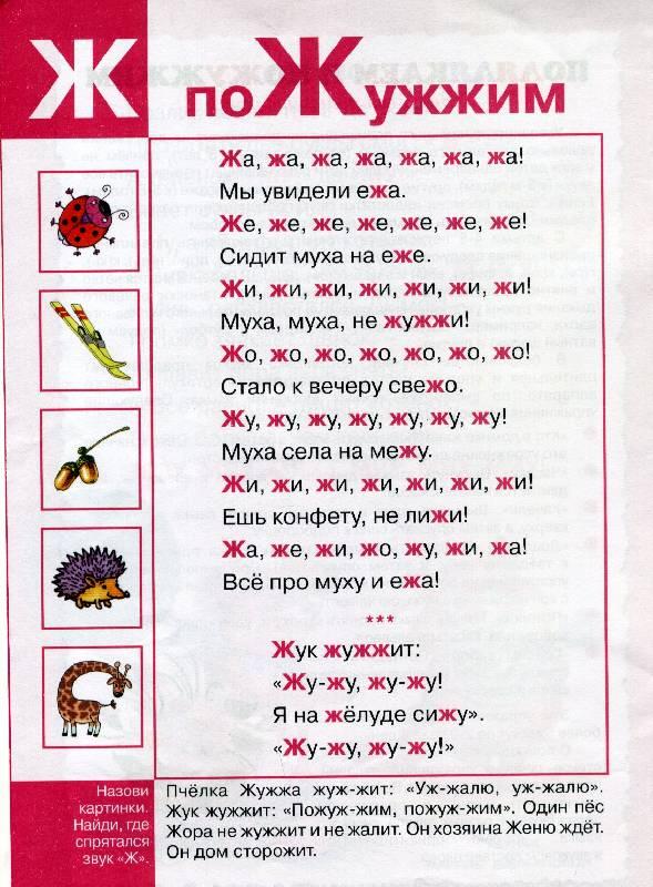 Иллюстрация 1 из 2 для Логопедическая серия: Пожужжим и полялякаем - Гайда Лагздынь   Лабиринт - книги. Источник: *  Татьяна *