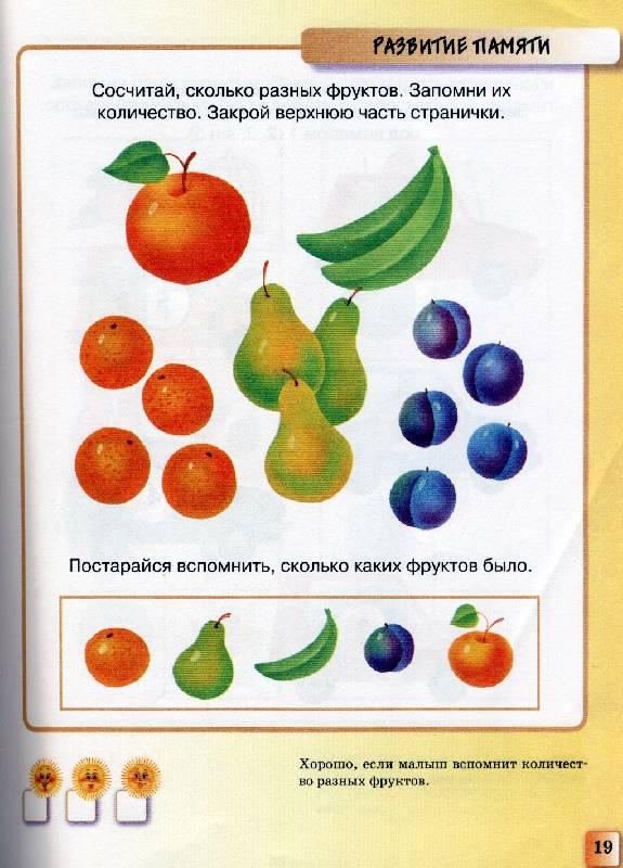 Иллюстрация 1 из 8 для Тесты для детей 4-5 лет: Учебное пособие - Ольга Земцова   Лабиринт - книги. Источник: *  Татьяна *