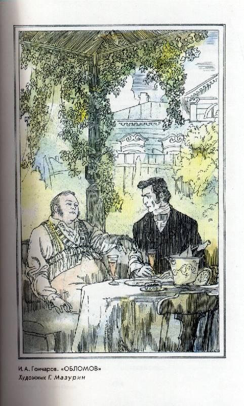 сочинение рассуждение по литературе на тему обломов и обломовщина