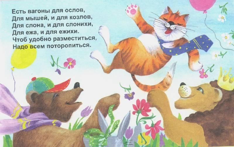 Иллюстрация 1 из 7 для Про страну Бразилию и кота Василия - И. Кулиева   Лабиринт - книги. Источник: Спанч Боб