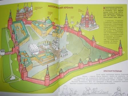 """Иллюстрация 5 к книге  """"Московский кремль.  Развитие и обучение детей от 5 до 6 лет. """", фотография, изображение..."""